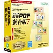 瞬簡PDF 統合版 7 [Windows]