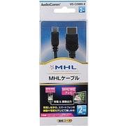 VIS-C20MH-K [MHLケーブル 2m]