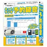 ネットラジオ予約録音 [Windows]