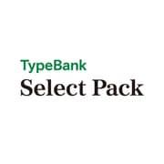 TYPEBANK SELECT PACK 1 1ライセンス [Windows&Macソフト]