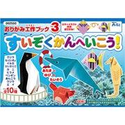 おりがみ工作ブック3(水族館へ行こう) [折り紙]