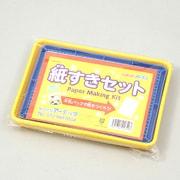 紙すきセット [手作りキット]