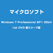 Windows 7 Professional SP1 32bit 1pk DVD 紙スリーブ版