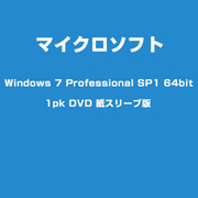 Windows 7 Professional SP1 64bit 1pk DVD 紙スリーブ版