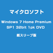 Windows 7 Home Premium SP1 32bit 1pk DVD 紙スリーブ版