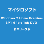Windows 7 Home Premium SP1 64bit 1pk DVD 紙スリーブ版