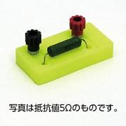 電器回路実験用抵抗器20Ω