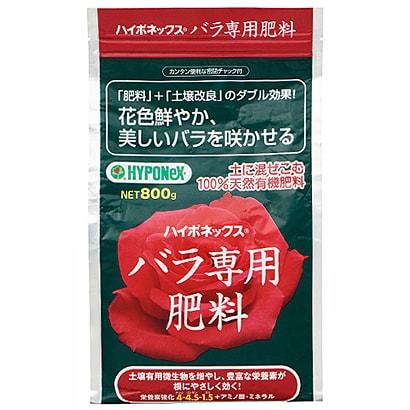 バラ専用肥料 [800g]