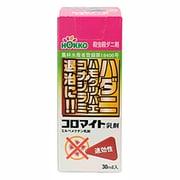 コロマイト乳剤 30ml