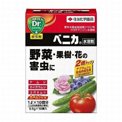 ベニカ水溶剤 0.5gX10
