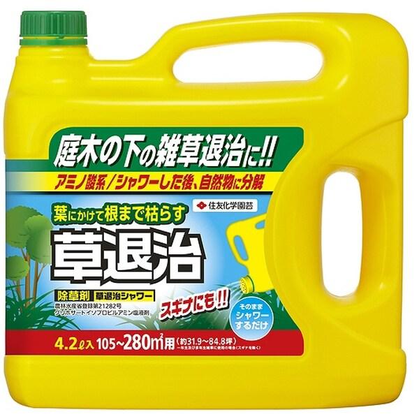 草退治シャワー [4.2L]