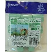 菜園カンタンパッカー [20mm用]