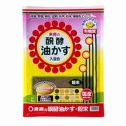 醗酵油かす 粉末 [4kg]