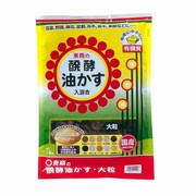 醗酵油かす 大粒 [1.8kg]