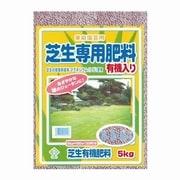 芝専用肥料有機入り 5kg