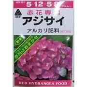 赤アジサイ専用肥料 400g [400g]