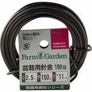 3449 [盆栽用針金 150g巻 茶 2.5mm]