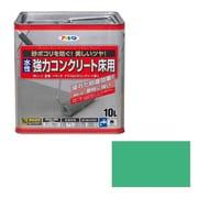 水性 コンクリート床用 [10L ライトグリーン]