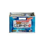 屋根用遮熱塗料専用シーラー [5L ホワイト]