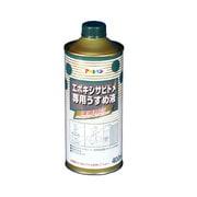 エポキシサビドメ用うすめ液 [400mL]