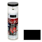 2液ウレタンスプレー [300mL 黒]