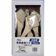 T70-10P [お得用多用途用刷毛10本パック 70mm]