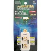 ANT-P0011D [デジタルTV2分配器 金メッキ仕様]