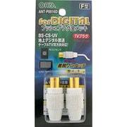 ANT-P0016D [プッシュプラグ 金メッキ仕様 白 2個入]