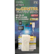 ANT-P0021D [L型TVプラグ 金メッキ仕様 白 1個入]