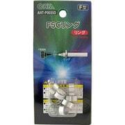 ANT-P0035D [F5Cリング 10個入 5C同軸ケーブル用]