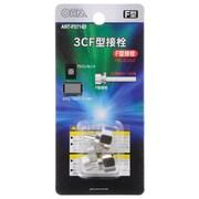 ANT-P3714D [3C F型接栓 2個入 3C同軸ケーブル用]