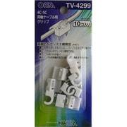 TV-4299 [4C5C同軸ケーブル用クリップ 白]