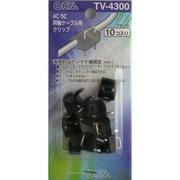 TV-4300 [4C5C同軸ケーブル用クリップ 黒]