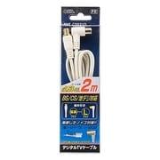 ANT-C0021D [デジタルTVケーブル 延長-L S2.5C 2M]