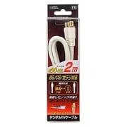 ANT-C0031D [デジタルTVケーブル 延長-I S3C 2M]