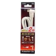 ANT-C0032D [デジタルTVケーブル 延長-L S3C 2M]
