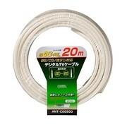 ANT-C0050D [デジタルTVケーブル S4C 20M 白]