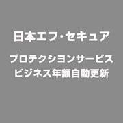プロテクシヨンサービスビジネス年額自動更新 [ライセンスソフト]