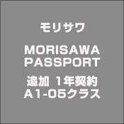 MORISAWA PASSPORT 追加 1年契約 A1-05クラス 30000円 [ライセンスソフトソフトウェア]