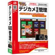 デジカメ写真管理 [Windows]