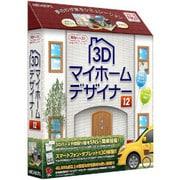 3Dマイホームデザイナー12 [Windows]