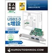 USB3.0-PCIE-P2