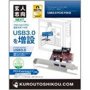 USB3.0-PCIE-P2H2