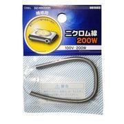 DZ-NW200N [ニクロム線 100V-200W]
