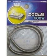 DZ-NW600N [ニクロム線 100V-600W]