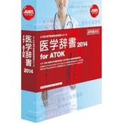 医学辞書2014 for ATOK 通常版 [Windows]