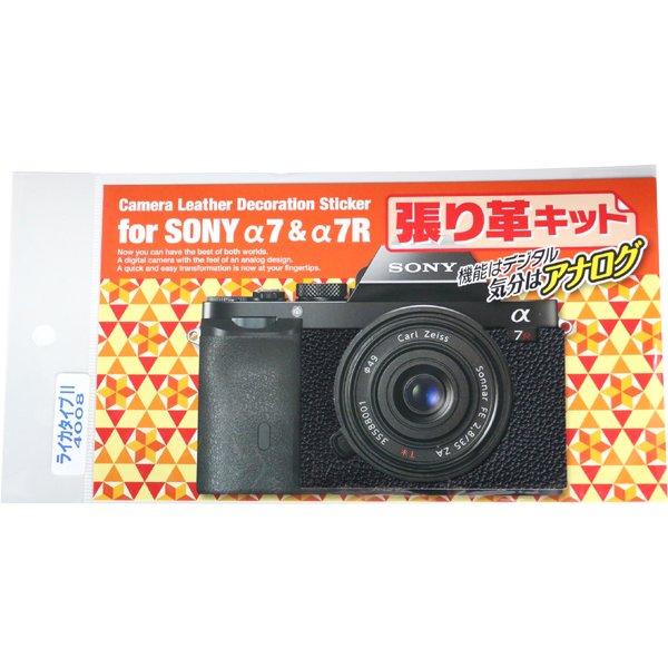 ソニーα&α7R用張革キット#4008(ライカタイプ2)