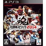 プロ野球スピリッツ2014 [PS3ソフト]