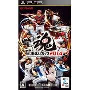 プロ野球スピリッツ2014 [PSPソフト]