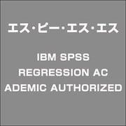 IBMSPSSREGRESSIONACADEMICAUTHORIZED [ライセンスソフトウェア]